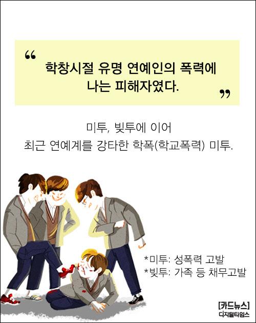 [카드뉴스] 학교 폭력, 한때의 '실수'라고요?